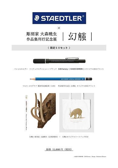 作品集 幻触 | 彫刻家 大森暁生+トートバック・ステッドラーコラボのセット