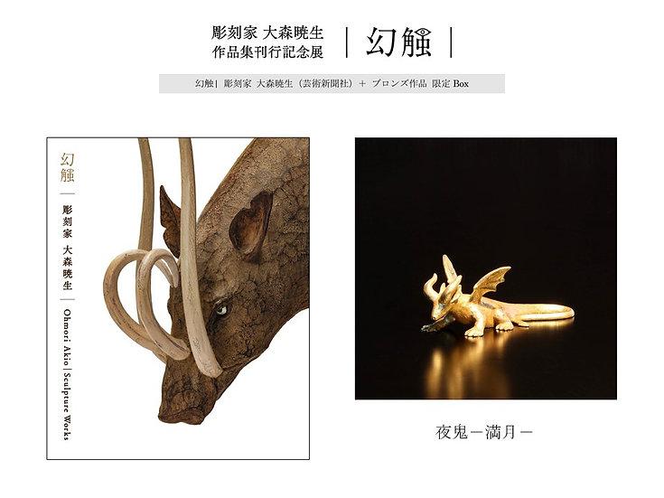 作品集 幻触 | 彫刻家 大森暁生+新作ブロンズ作品「夜鬼ー満月ー」限定ボックス