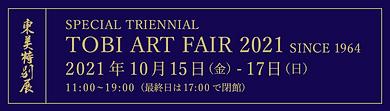 2021東美特別展バナー