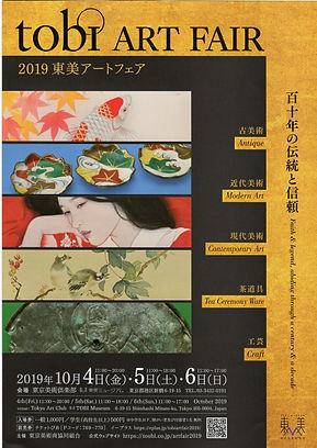 2019東美アートフェア