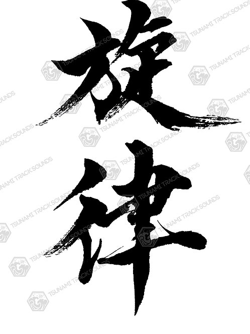 Caligraphy_旋律_Melody_Tune
