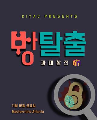 KIYAC 1.png