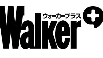 ウォーカープラス連載最終回!