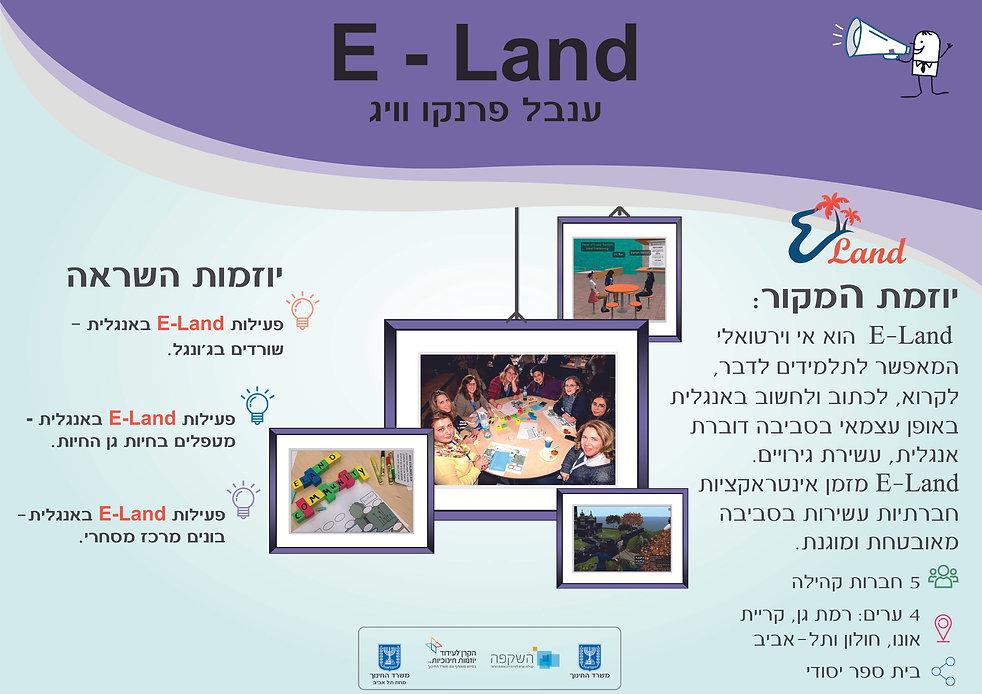 E-Land.jpg