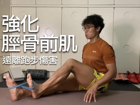 跑步常見傷害 (4) 脛骨挫傷:如能避免會使你脫穎而出