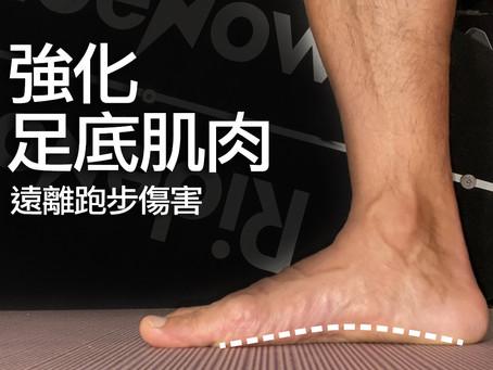 跑步常見傷害 (3) 足底筋膜炎:如能避免會使你脫穎而出
