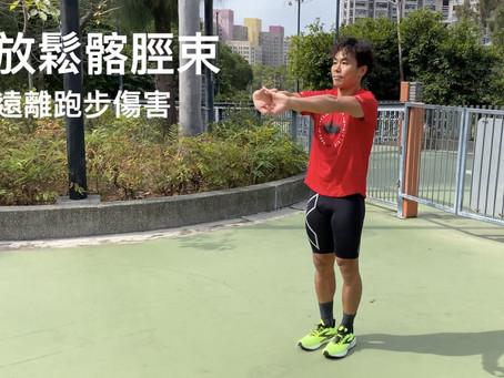 跑步常見傷害 (2) 髂脛束綜合症:如能避免會使你脫穎而出