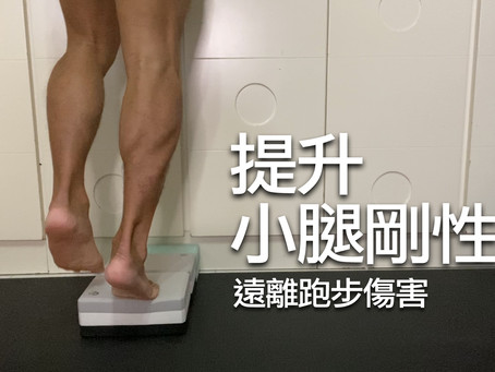 跑步常見傷害 (5) 亞基里斯腱炎:如能避免會使你脫穎而出