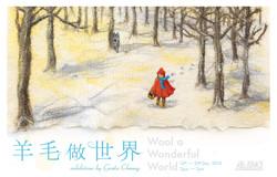 羊毛做的世界
