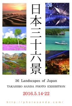 日本三十六景