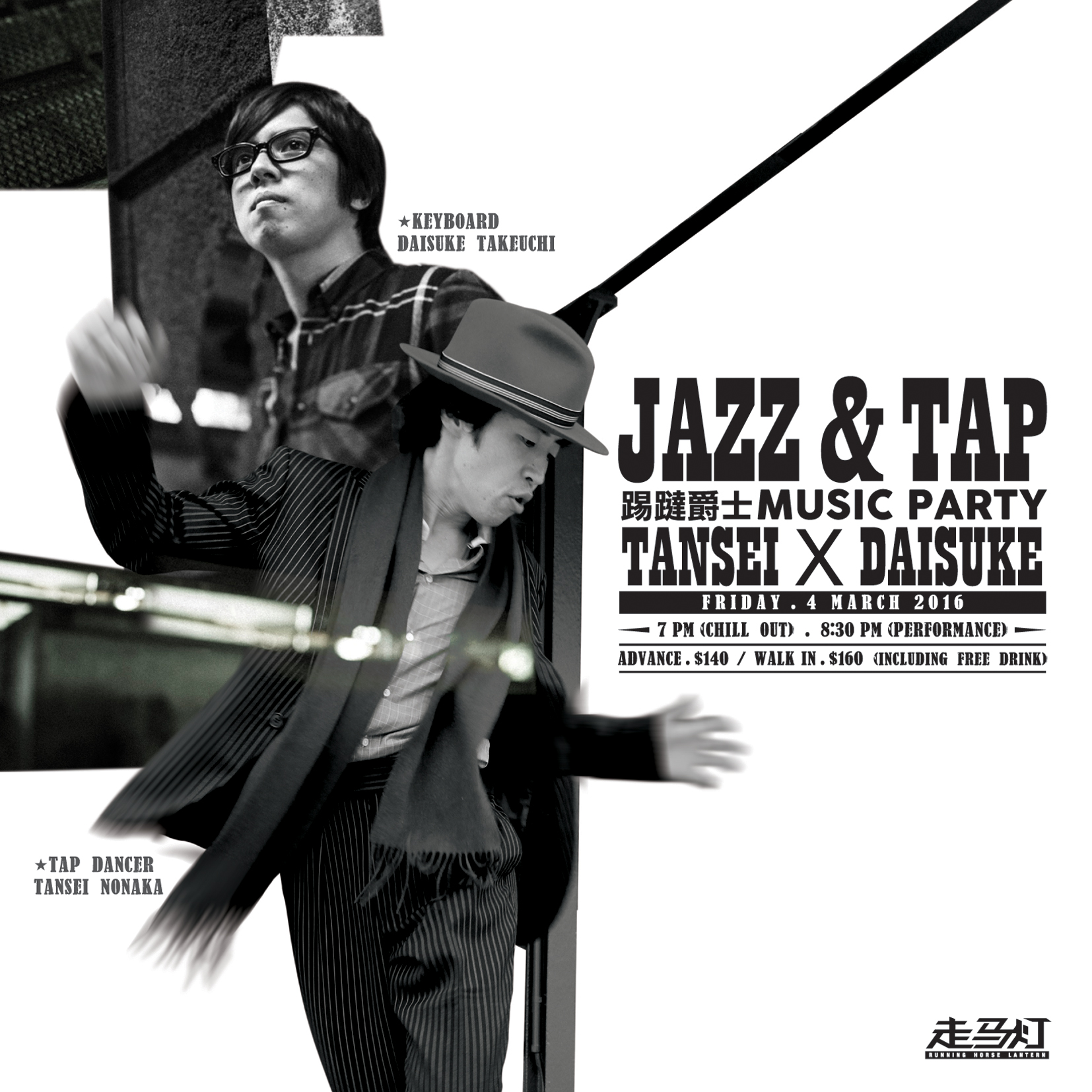 Jazz & Tap Music Party