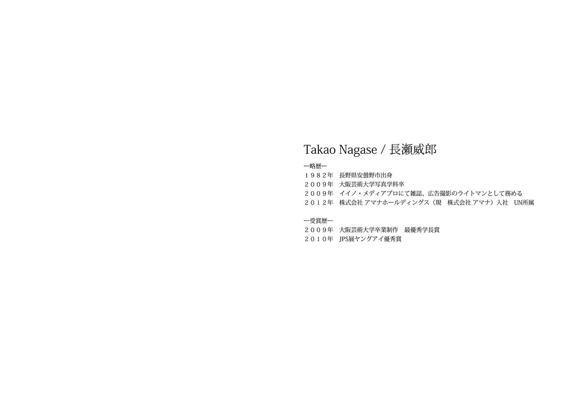 x_nagase_profile_00.jpg
