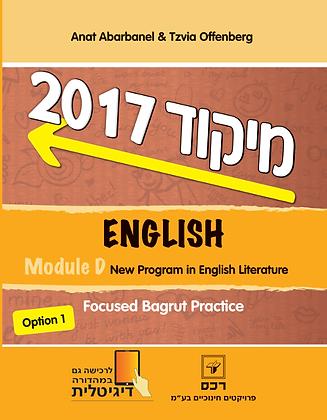 מיקוד 2017 אנגלית- מודל D-אפשרות א- ענת אברבנל וצביה אונפברג, שאלון 016115 / 414
