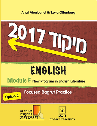 מיקוד 2017-אפשרות ב Module F New Program in English Literature