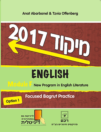 מיקוד אנגלית 2017-אפשרות א Module F New Program in English Literature