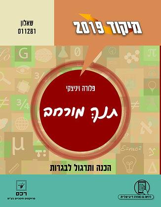 """מיקוד 2019 בתנ""""ך מורחב, 5 יח""""ל – פלורה ויניצקי, שאלון 1381, 1382"""