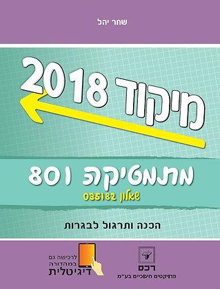 מיקוד 2018 במתמטיקה 801 - שחור יהל, שאלון 035182