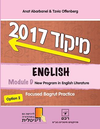 מיקוד 2017 אנגלית - מודל D-אפשרות ב - ענת אברבנל וצביה אופנברג, שאלון 016115/414