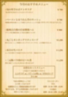 Foodメニュー2019_11.jpg