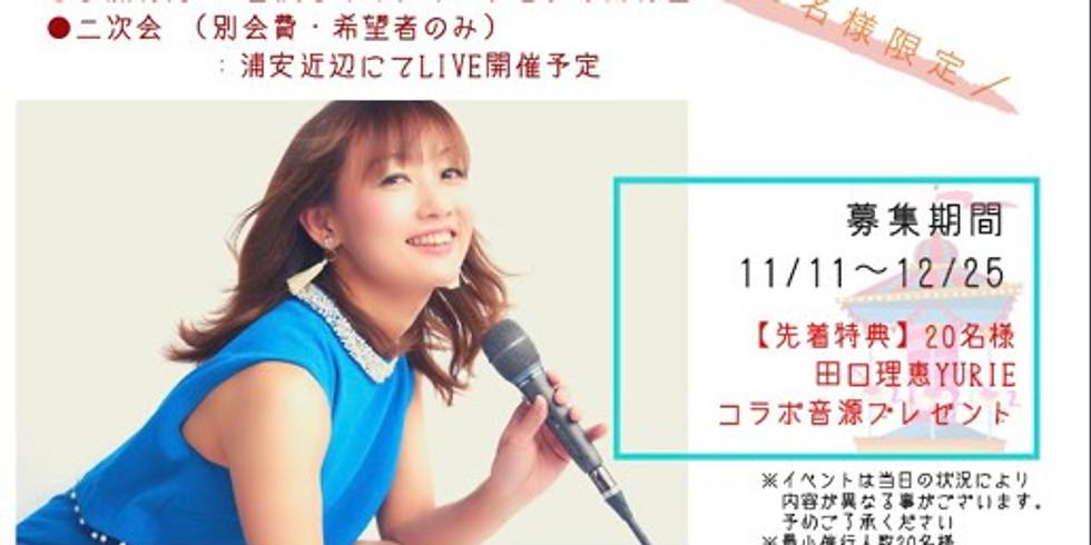 田口理恵&YURIEと行く舞浜テーマパークツアー