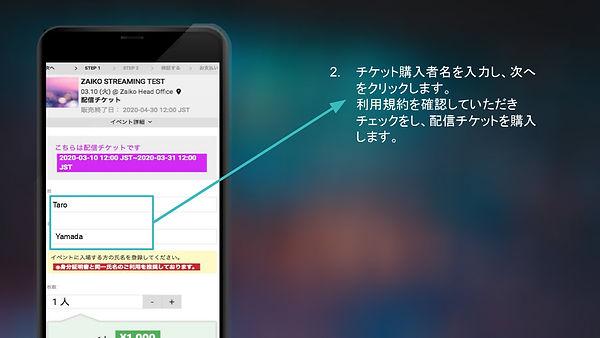ZAIKOログイン方法_page-0004.jpg