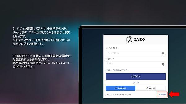 ZAIKOログイン方法_page-0002.jpg
