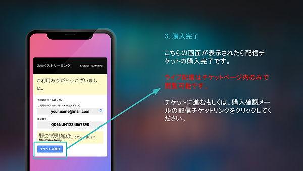 ZAIKOログイン方法_page-0005.jpg