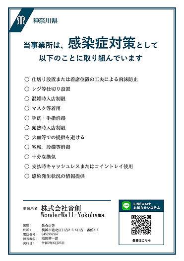 神奈川感染症対策.jpg