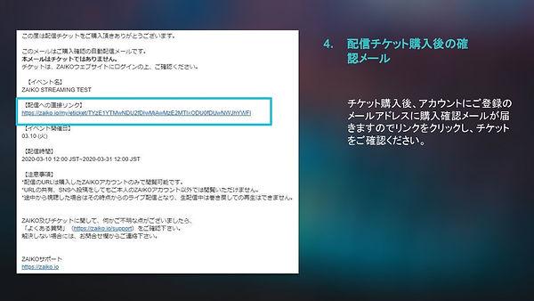 ZAIKOログイン方法_page-0006.jpg