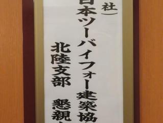 日本ツーバイフォー建築協会 北陸支部総会