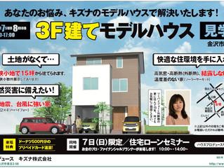 3階建見学会開催!!