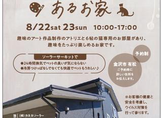 予約制内見会 開催!!
