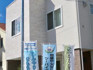 5月23日より3階建てモデルハウス開催
