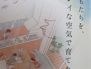 ソーラーサーキットの家 新カタログ③