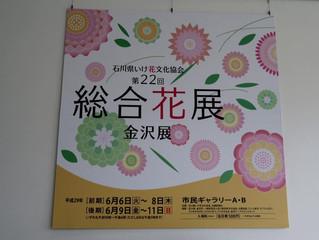 総合花展 金沢展