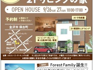 ゆとりの3階建て内見会開催!!