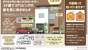 狭小地・3階建てイベント開催!!