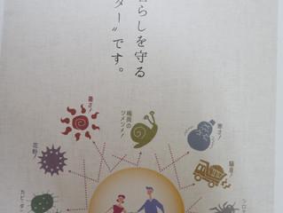 ソーラーサーキットの家 新カタログ①