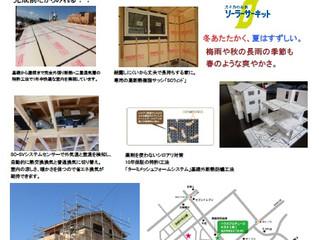 3階建て ソーラーサーキットの家 構造見学会 開催!