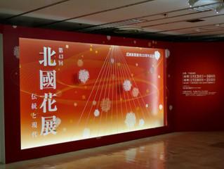 第43回北國花展『伝統と現代』