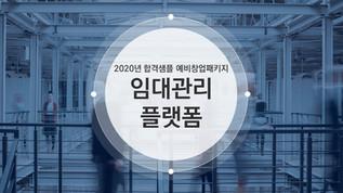 2020예창패키지[임대관리플랫폼]