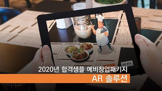 2020 예창_AR_1.jpg