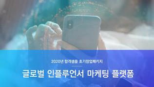 2020초기창업패키지[글로벌인플루언서마케팅플랫폼]