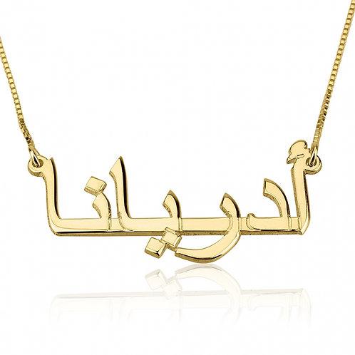 Arabic Style Name Plate
