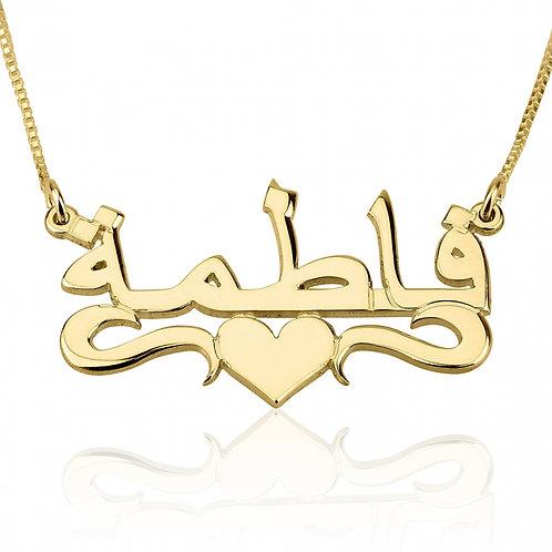 Arabic Love Necklace