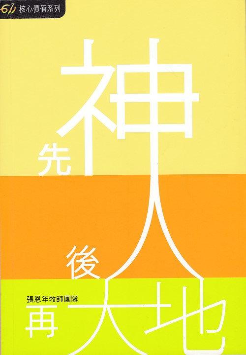 先神后人再大地 God first People second then the Earth (中Chi) [1本each]