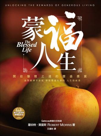 蒙福人生 The Blessed Life (中Chi) [1本each]