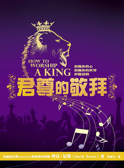 君尊的敬拜 How To Worship A King (中Chi) [1本each]