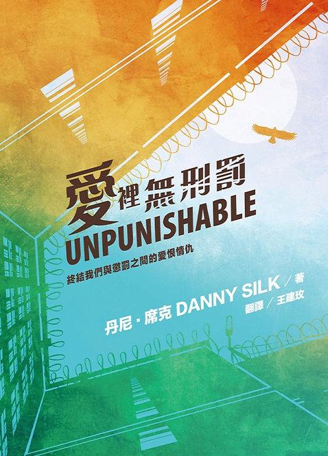 [预购Pre] 爱里无刑罚 Unpunishable (中Chi, 1本each)