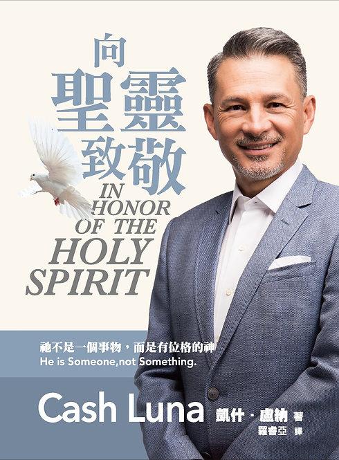 向圣灵致敬 In Honor Of The Holy Spirit (中Chi) [1本each]
